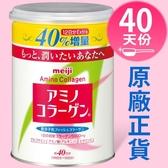 明治膠原蛋白粉罐裝40日份附贈品