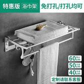 毛巾架太空鋁浴巾架衛浴五金浴室掛件免打孔廁所衛生間置物架RM
