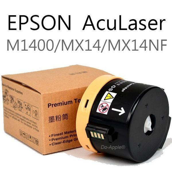 【C16】含稅開發票EPSON 全新 副廠 碳粉匣 含晶片 高容量 AcuLaser M1400 MX14 MX14NF