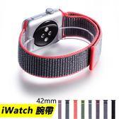 apple watch iwatch蘋果手錶42/44mm絲絨編織尼龍錶帶腕帶(副廠)