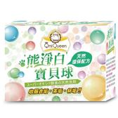 Qmi Queen 熊淨白寶貝球 洗衣球 700g【櫻桃飾品】【25924】