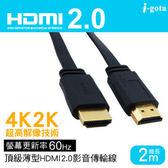 i-gota 4K60Hz 2.0HDMI影音傳輸線 2公尺(FHDMI-2020)