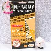 【日本 SMOOTHAWAY】簡單除毛蜜蠟貼布組 40枚 最後一組 請先詢問