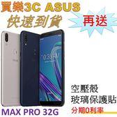 ASUS ZenFone Max Pro 手機 3G/32G,送 空壓殼+玻璃保護貼,分期0利率,華碩 ZB602KL