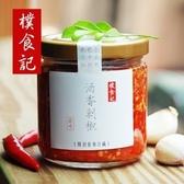 【樸食記】超人氣酒香剁椒 4罐(200g/罐)