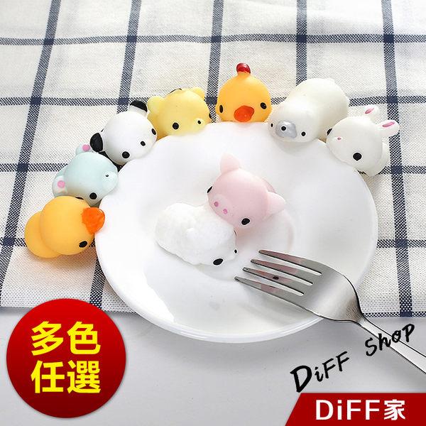 【DIFF】日系可愛舒壓玩具動物公仔捏捏樂 發洩紓壓 捏捏公仔 超萌動物