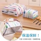 【大】日式食物保溫罩(鋁箔內裡 可保溫保鮮) //食物罩 野餐 露營用品 保溫罩 飯菜罩餐桌蚊帳