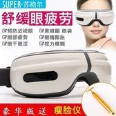 眼部按摩器眼部按摩儀器緩解眼疲勞熱敷按摩護眼儀疲勞恢復眼罩視力眼保儀 維多原創 免運