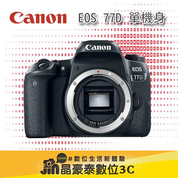 現貨 晶豪泰3C 專業攝影 Canon EOS 77D 單機身  公司貨 另售 m6 6D 5d4 80D 800D 單眼 相機