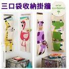 居家收納 收納袋 掛牆壁 分類 不佔空間  四款 寶貝童衣