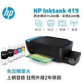 【HP 惠普】InkTank 419 坦克級相片連供事務機 Z6Z97A