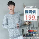 MIT 重磅 不起毛球 刷毛 大學T【SP1688】OBIYUAN素面長袖T恤/獨家23色