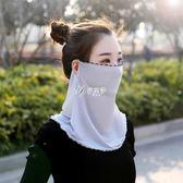 防曬面罩 防曬口罩女夏季透氣遮臉薄款冰絲圍脖多功能騎車開車遮 伊芙莎