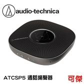 audio-technica 鐵三角麥克風 ATCSP5 通話揚聲器 藍芽通訊 波束型收音麥克風 預購 限宅配