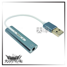 ◤大洋國際電子◢ USB 單孔 7.1 聲道 音效卡 DN-TV13 升級音效 (不挑色,顏色隨機出貨)