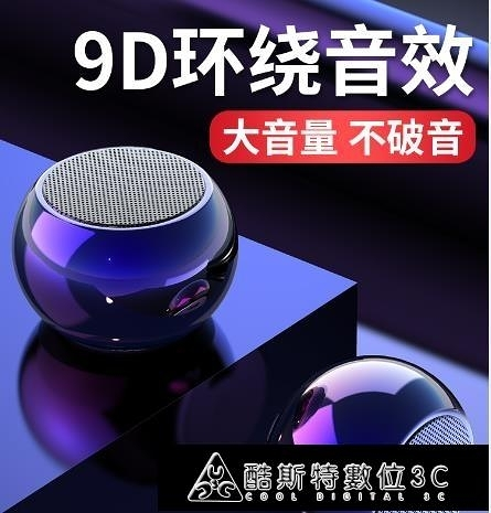 藍芽音箱 無線藍芽音箱迷你小型超重低音炮超大音量便攜式戶外小鋼炮手機 快速出貨