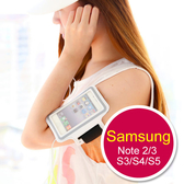 多款手機運動臂套 Samsung Note2 Note3 S3 S4 S5 手機套 運動臂帶 手機袋 慢跑 路跑
