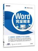 Word 完全教本(適用2013/2016)