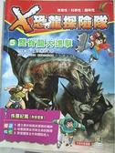 【書寶二手書T1/兒童文學_EUE】X恐龍探險隊5-雙脊龍大進擊(附學習單)_李國靖