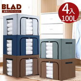 【BLAD】日式素色超大容量防水雙開收納箱100L-超值4入(淺灰)淺灰