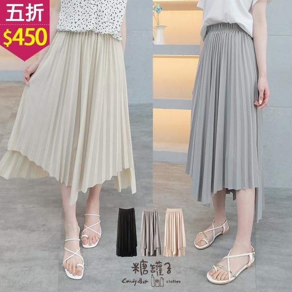 【五折價$450】糖罐子不規則裙襬造型縮腰純色百褶裙→預購【SS1962】
