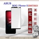 【現貨】華碩 ASUS ROG Phone 5 ZS673KS ( 6.78 吋 ) 2.5D滿版滿膠 彩框鋼化玻璃保護貼 9H 鋼化玻璃