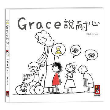 Grace說耐心 (中文版) 作者Eric Liao (購潮8)