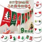【半島良品】DIY聖誕拉旗_4款不織布(...