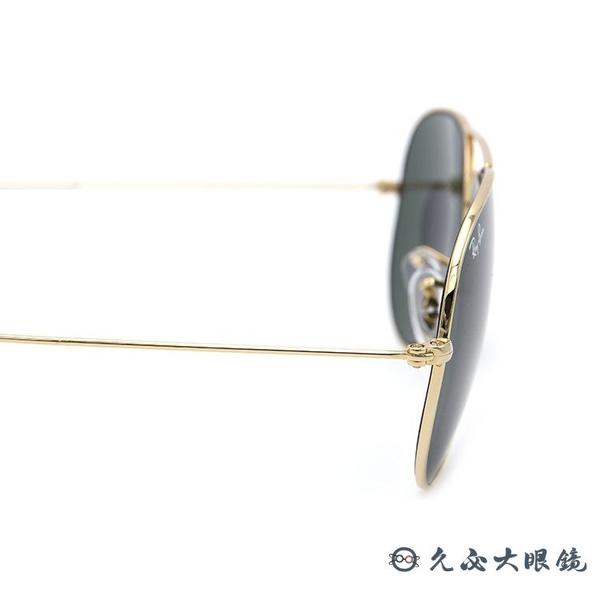 RayBan 雷朋墨鏡 RB3025 L0205 (金) 飛官款 小版 太陽眼鏡 久必大眼鏡