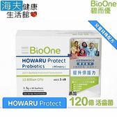 【海夫】碧而優 120億HOWARU Protect 保護力益生菌(未成年)(30包/盒)