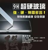MJ 日本旭硝子 9H防爆鋼化玻璃保護貼 HTC X10 S9 宏達電