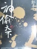 【書寶二手書T1/武俠小說_HMZ】神偷天下(卷一)_鄭丰