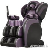 220V航科電動按摩椅家用全自動太空艙全身推拿多功能老年人智能沙發椅QM   橙子精品