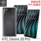 【愛瘋潮】Metal-Slim Desire 20 Pro 軍規 防撞氣墊TPU 手機保護套