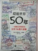 【書寶二手書T1/地圖_HD3】環遊世界50年:一個瘋狂探險家的全球196國大進擊_阿爾伯特‧波戴爾