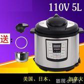110V伏電壓力鍋5L智能家用多功能雙膽高壓鍋飯煲美國日本 igo全館免運