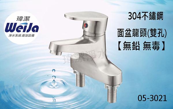 粗柄 更耐用 304不鏽鋼 雙孔冷熱面盆龍頭 水流頭 無鉛無毒 冷熱龍頭 不鏽鋼水龍頭