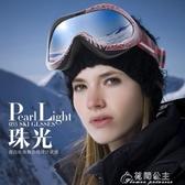 滑雪鏡-NICE FACE滑雪眼鏡成人雙層防霧滑雪鏡戶外滑雪登山護目防風眼鏡 花間公主