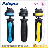 送手機夾 FOTOPRO SY-310 迷你三腳架 桌腳 自拍棒 三腳座 單眼 公司貨 SY310
