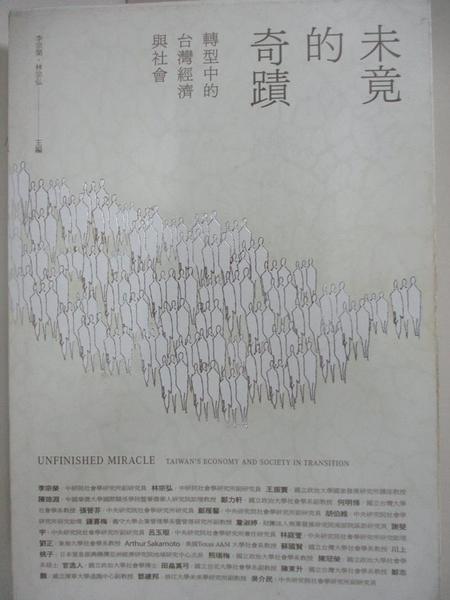 【書寶二手書T1/大學資訊_DWR】未竟的奇蹟:轉型中的台灣經濟與社會_Arthur Sakamoto, 川上桃子