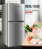 HAILANG/海浪 BCD-138家用冰箱節能靜音電冰箱  小型小冰箱 雙門igo 【PINKQ】