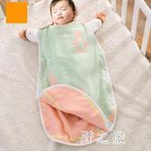 嬰兒睡袋  寶寶春夏季無袖薄款新生兒純棉紗布睡袋嬰幼兒春秋防踢被 KB11492【野之旅】