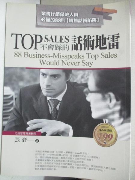 【書寶二手書T1/溝通_BN2】TOP SALES不會踩的話術地雷_張潛