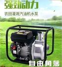抽水機 消防污水農用汽油自吸水泵2寸3高揚程高壓抽水機灌溉家用小型CY 自由角落
