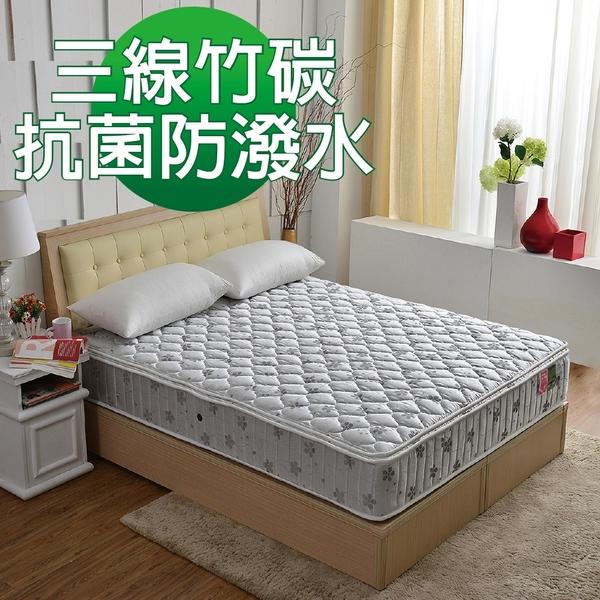 床墊 獨立筒 睡芝寶-正三線-竹碳紗-抗菌防潑水蜂巢獨立筒床墊(厚24cm)單人3.5尺-破盤價5999