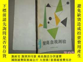 二手書博民逛書店罕見智商自我測驗館藏7938 (美)柯勞斯尼特則著 中國集郵出版