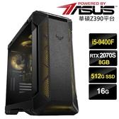【華碩平台】i5 六核{戰軍規}RTX2070獨顯電玩機(i5-9400F/16G/512G SSD/RTX2070S-8G)