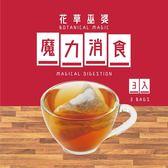 【花草巫婆】魔力消食3入(7.05±3%g)/花茶/花草茶-DH11NDA211