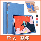 蘋果 iPad Pro 11吋 2018 Pro 12.9吋 2018 手托商務皮套 平板皮套 插卡 手托 支架 平板套