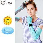ADISI Aquatimo吸濕涼爽抗UV袖套(手袖護指型)AS17029 (S-2XL) / 城市綠洲專賣(涼感紗、吸濕排汗、通勤)